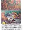 戦争画逃れ 従軍画家逃れ 熊谷登久平