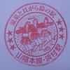 【国内旅行系】 鳥取出張にはお勧め 浜村駅前の浜村温泉(鳥取県)