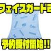 【パズデザイン】日焼け防止用アイテム「フェイスガード2」通販サイト入荷!