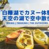 【蓼科・白樺湖でカヌー体験】子どもと自然を楽しもう!初心者でも安心なカヌーがおすすめ!