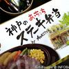 確かに神戸の『ステーキ弁当』