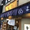 新宿西口でつけ麺を食べるならここ!舎鈴 新宿西口店