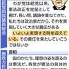 首相「改憲実現の時」 国会開幕、自民議員にゲキ - 東京新聞(2018年1月23日)