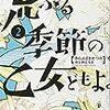 絵本奈央、岡田麿里「荒ぶる季節の乙女どもよ。 2」
