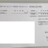 【配当】ほくやく・竹山ホールディングス(3055)より配当の案内が届きました
