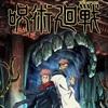 【祝TVアニメ化!】呪術廻戦がテレビで10月から放送開始!地デジ6チャンネル・スーパーアニメイズムをチェック!
