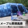 【メープル那須高原】CHUSでランチしてBBQしながら高規格キャンプ場でマイテントで初宿泊