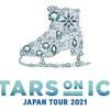 4/25(日)13:00~【動画配信】STARS ON ICE JAPAN TOUR 2021 横浜公演の千秋楽をリアルタイムでライブ配信!!