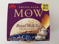 モウ「ロイヤルミルクティー」は濃厚で本格的なロイヤルミルクティー味のモウである。それが、美味しい!