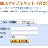 超かんたん!AmazonFC在庫(FBA在庫)を5分で棚卸!!その方法とは?