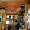 道の駅 ビオスおおがた ひなたや(高知県幡多郡黒潮町)カツオのたたきバーガー