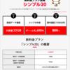 (2021/2/5更新)格安スマホに新プラン!!:ポイ活番外編号外!