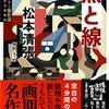 【点と線】34,5年ぶりの松本清張(敬称略)は読みやすかった【読書感想】