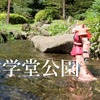 中野区「哲学堂公園」の見どころを徹底攻略、ガンプラ撮影にも最適!