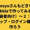 bosyuさんもどきをBubbleで作ってみる!(初級者向け)~2:サインアップ・ログイン機能を作ろう