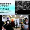 第35回「国際障害者年」連続シンポジウムの YouTube 動画公開のお知らせ