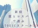 【徹底比較】新宿のおすすめTOEIC対策塾10スクールまとめ
