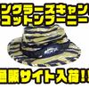 【DRT】カモ染色の帽子「アングラーズキャンプ コットンブーニー」通販サイト入荷!