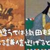 【戦国合戦こぼれ話】手取川の戦い―内紛を抱えた織田軍は負けるべくして負けた