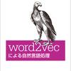 機械学習でテキストを扱う「word2vecによる自然言語処理」まとめ