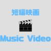 【ココロオークション】毎年更新が楽しみ『夏の短編映画MV』