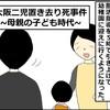 大阪二児置き去り死事件3 -母親がその父から受けた子育て-