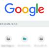 Google Chromeがデザインリニューアル!