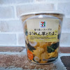 セブンプレミアム「香り高いスープのほうれん草とたまご」食べましたよ♪