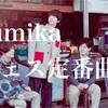 【sumika】(スミカ)2020年フェス曲を予習しよう!!定番曲を5曲紹介!!