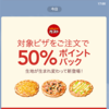 LINEデリマ ガストで対象ピザを注文すると50パーセントポイントバック!!