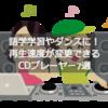 【低価格帯】語学学習やダンスの練習向け!再生速度を変更できるCDプレーヤー7選
