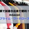 家で試着が出来て便利!Amazonプライム・ワードローブ