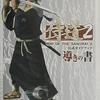 侍道2のゲームと攻略本とサウンドトラック プレミアソフトランキング
