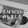FUJIFILM XC15-45mmを改めて新品に買い直す