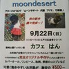 22日 江戸川区 篠崎公園そば「 カフェハン」 室内販売 手作り 犬の洋服