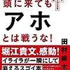 怒りとか悩みとかは無駄な時間。 田村耕太郎/頭に来てもアホとは戦うな!