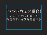 【ソフトウェア紹介】ショートカットで既定の再生デバイスを変更する方法!【出力スピーカーの変更】