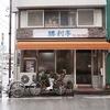 ひと味ちがう名古屋観光。名古屋で一番古い洋食屋さんと円頓寺商店街へ。