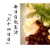 【貧乏飯】自炊のやる気が起きない…そんな時はコレ! 毎日自炊生活「三十四日目」