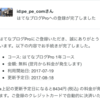 はてなブログ 進化!!٩(๑❛ᴗ❛๑)۶