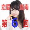 【非モテ男へ】戯れ言――失敗経験から逆算する恋愛指南について、その6【彼女が欲しいか?】