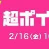 複数キャンペーン開催ショップ一覧2/16(金)~2/20(火)超ポイントバック祭