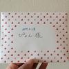 ホワイトデーの手紙(*´▽`*)