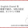 高橋ダン English Channel 第75回国連総会、オンラインで実施(9月21日)
