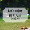 浜松でバーベキュー、川遊びをしたいなら阿多古川がベスト!!