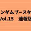 ランダムブースターVol.15 速報版