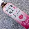成城石井で『あずき美人茶』を買ったので飲んでみました。
