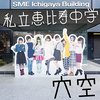 私立恵比寿中学の「お願いジーザス」を聴いたら思いのほか優しい王道アイドルソングだった