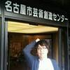 わらおう名古屋公演の巻