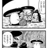 きのこ漫画『ドキノコックス⑬良シ』の巻